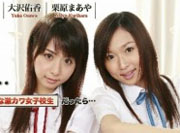 大沢佑香:Hな激カワ女子校生だったら
